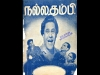 nalla-tampi-cinema-song-book